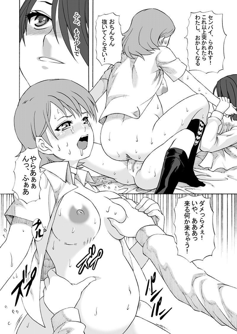 Bukatsu No Senpai Ni Okasarechaimashita 35