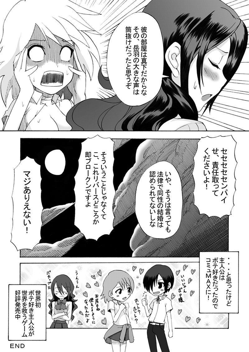 Bukatsu No Senpai Ni Okasarechaimashita 42