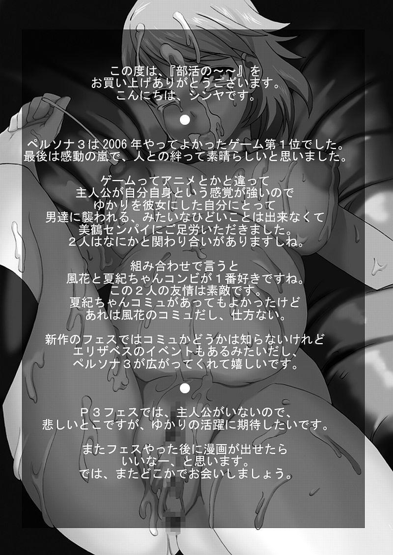 Bukatsu No Senpai Ni Okasarechaimashita 43
