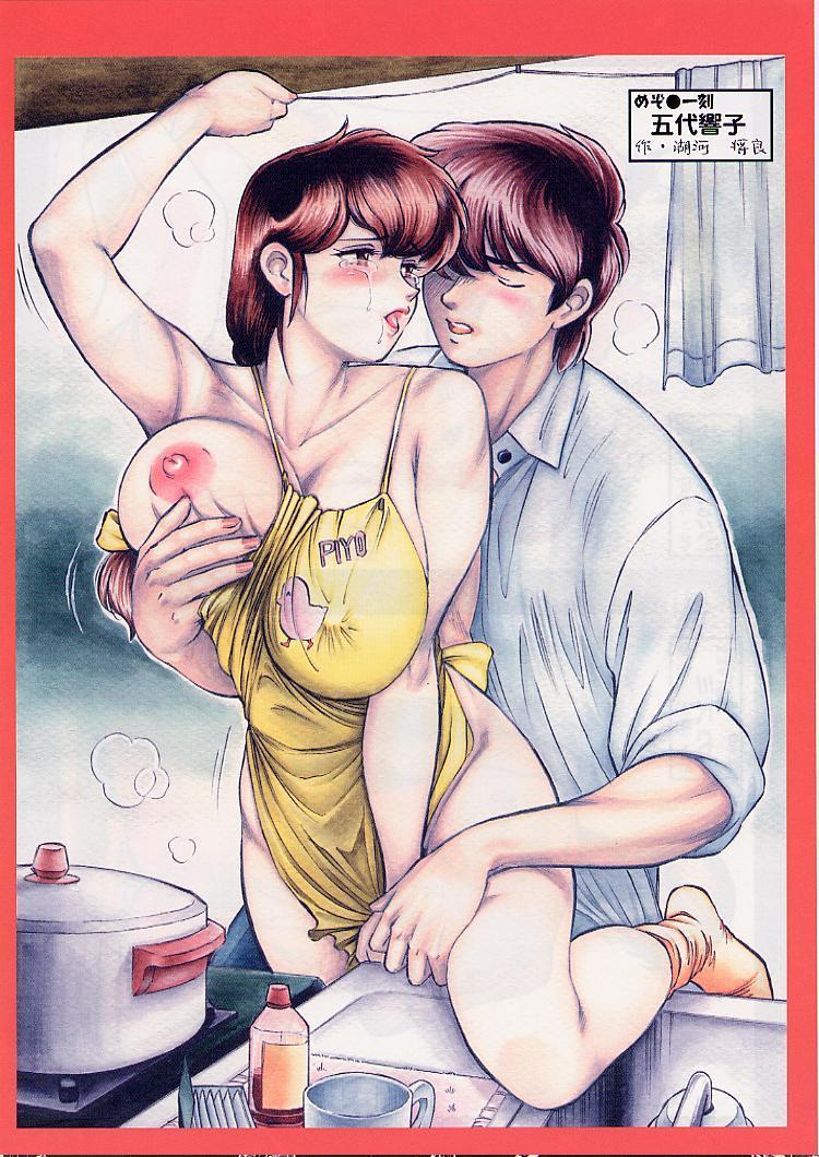 Tsurikichi Doumei no Color Book 5 29