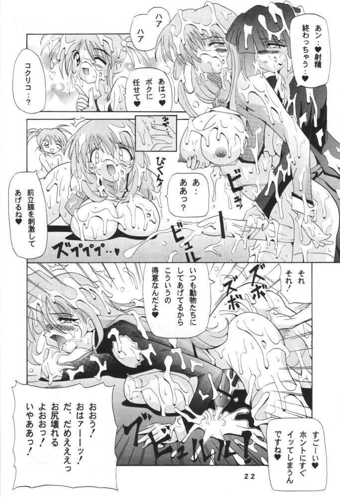 Osiruko Wars 20
