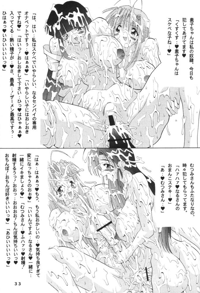 Osiruko Wars 31