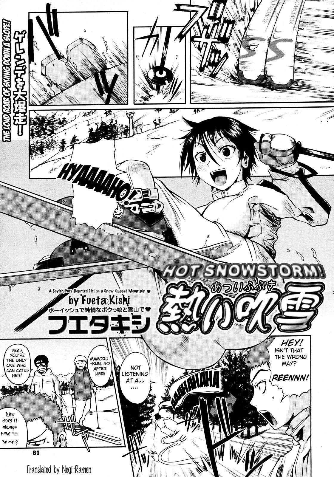 Atsui Fubuki   Hot Snowstorm 0