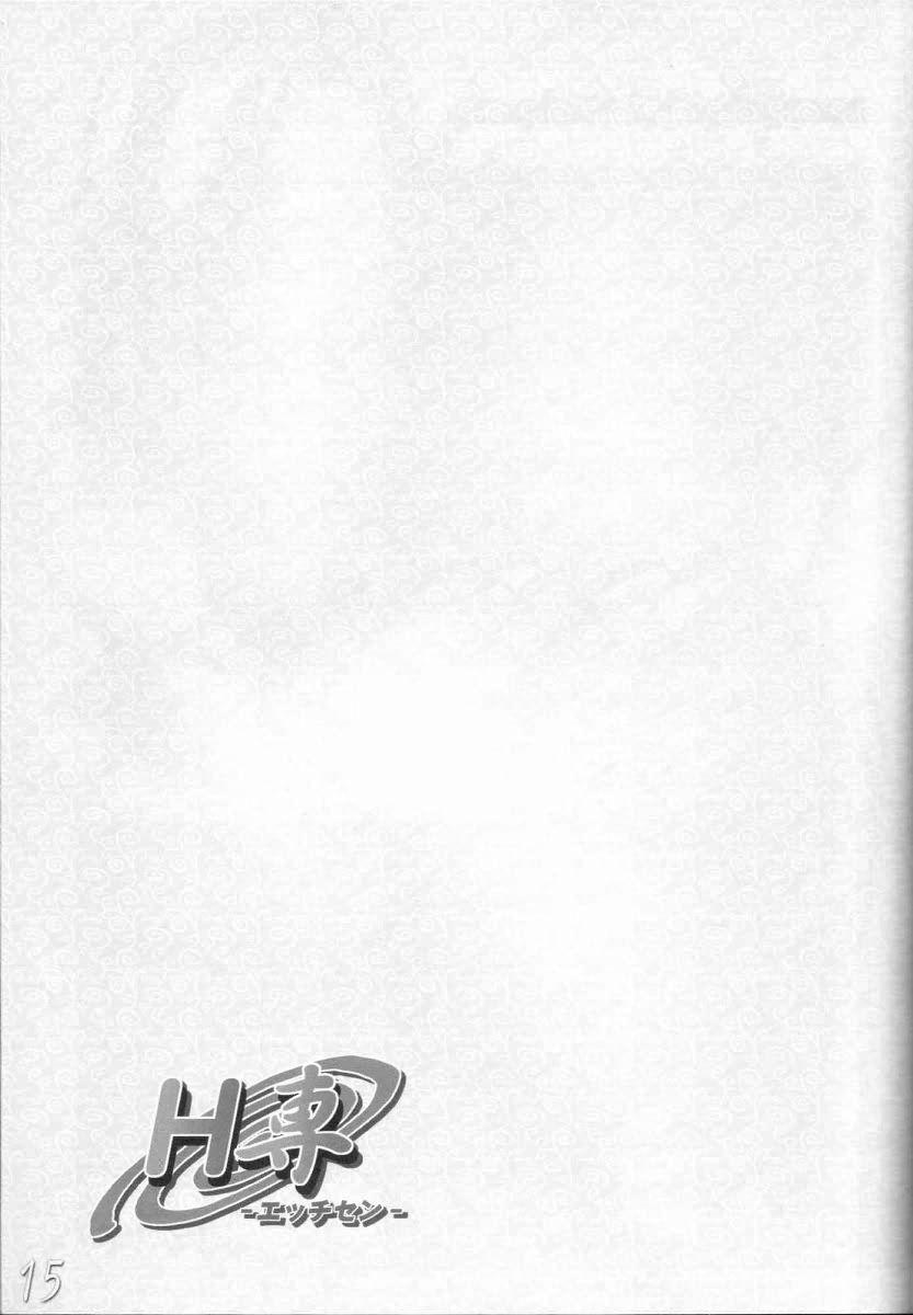 H-Sen vol. 6.5 13