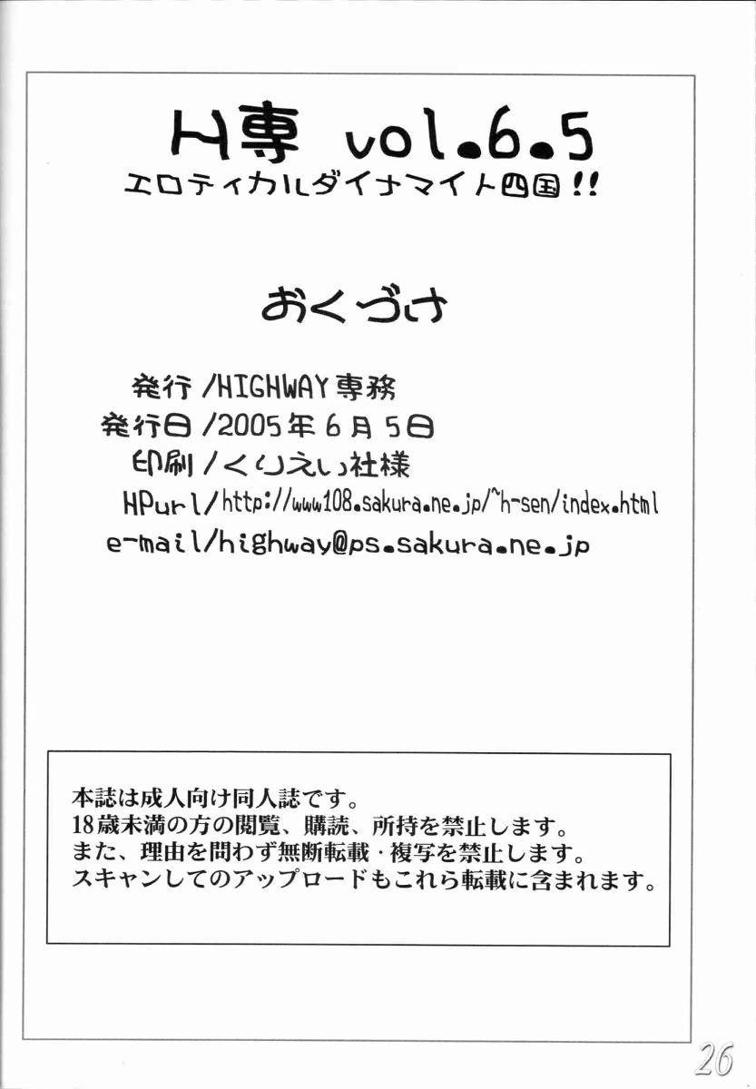 H-Sen vol. 6.5 24