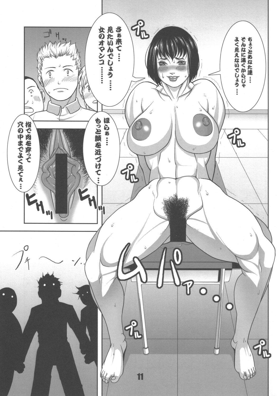 Nikushuu Musume 2 9
