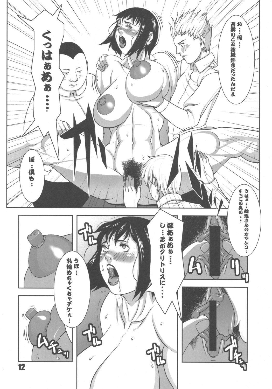 Nikushuu Musume 2 10