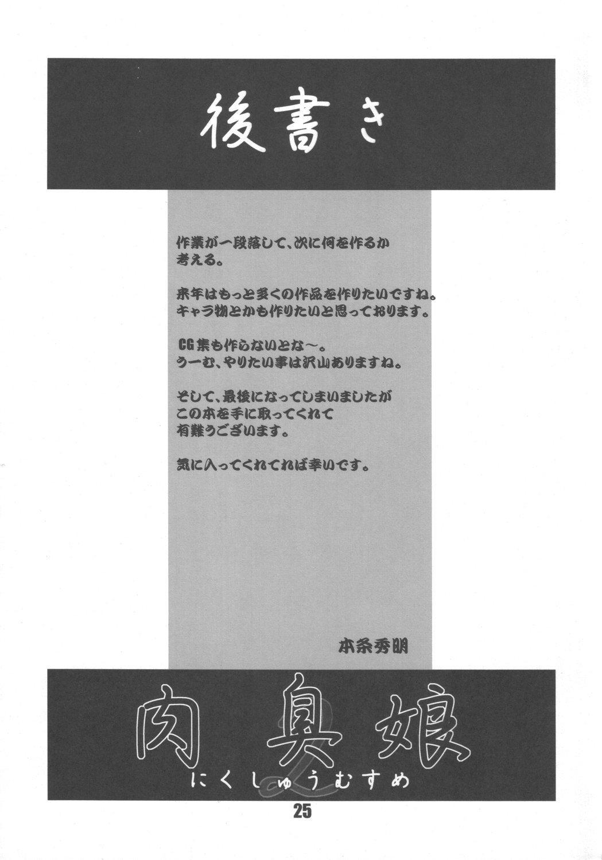 Nikushuu Musume 2 23