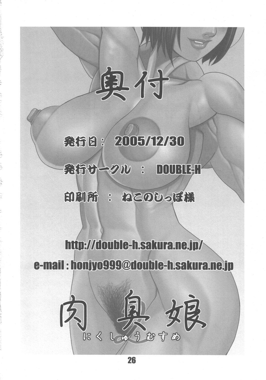 Nikushuu Musume 2 24