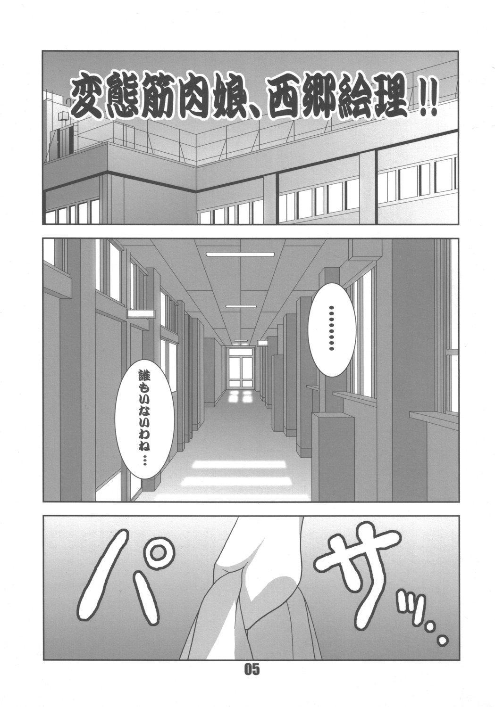 Nikushuu Musume 2 3