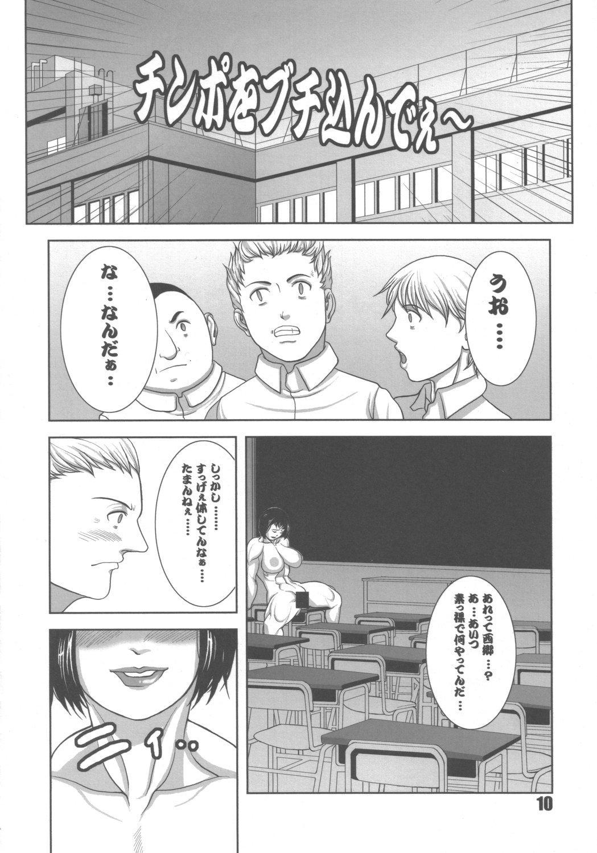 Nikushuu Musume 2 8