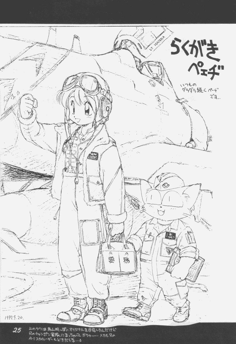 Uwasa no Neko Shuukai 23