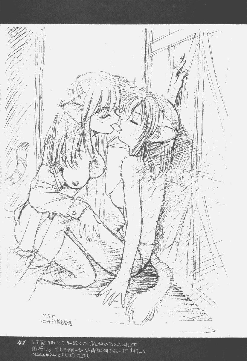 Uwasa no Neko Shuukai 39
