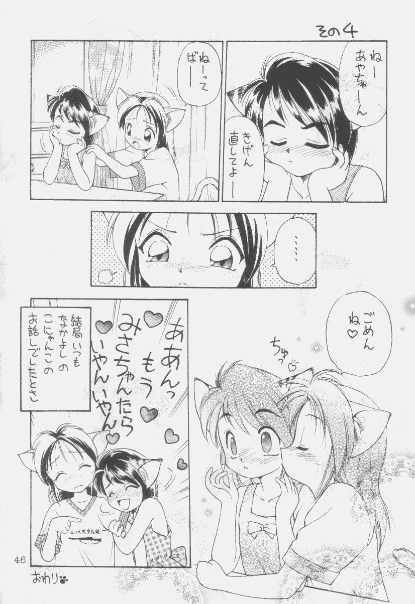 Uwasa no Neko Shuukai 44