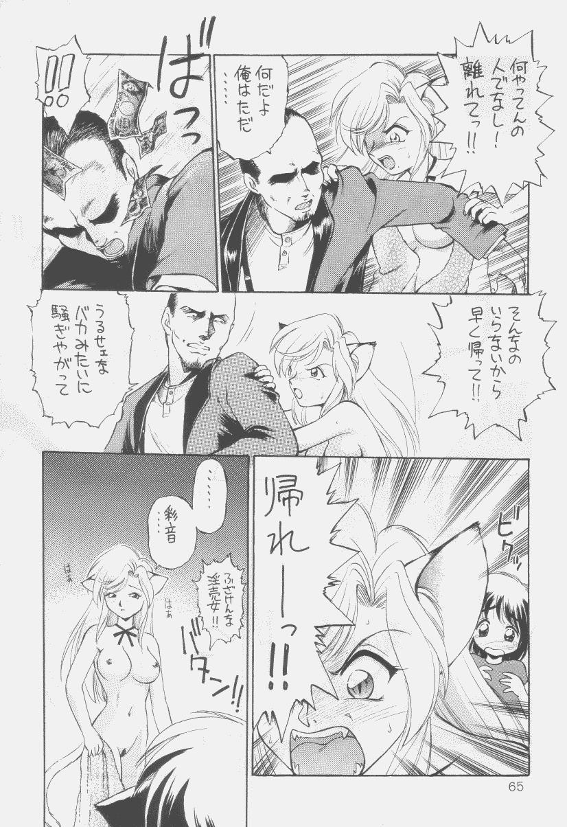 Uwasa no Neko Shuukai 63