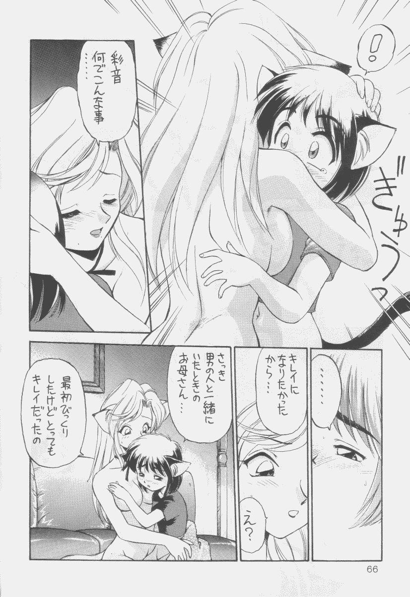 Uwasa no Neko Shuukai 64
