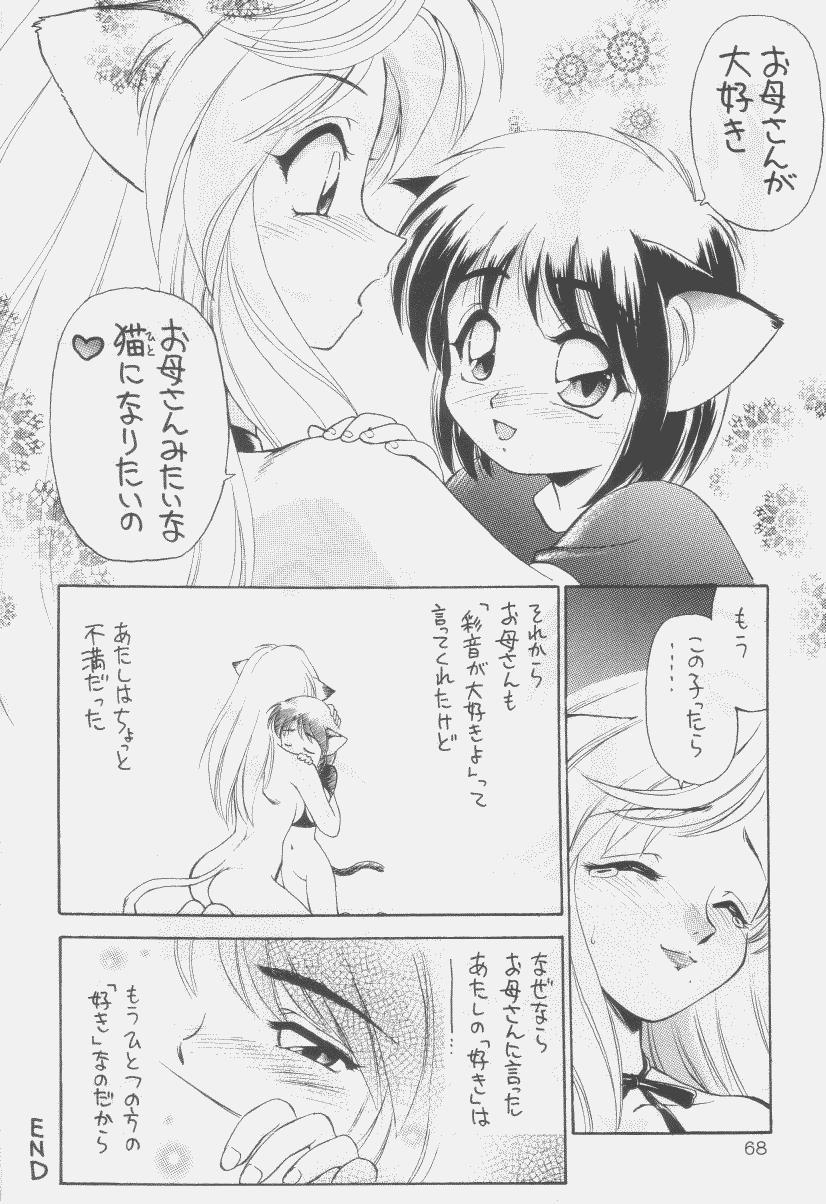 Uwasa no Neko Shuukai 66