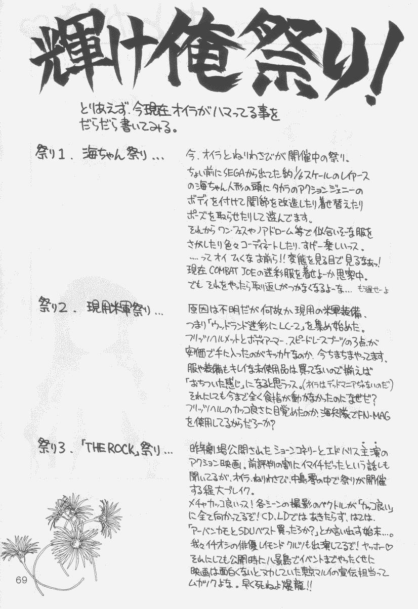 Uwasa no Neko Shuukai 67