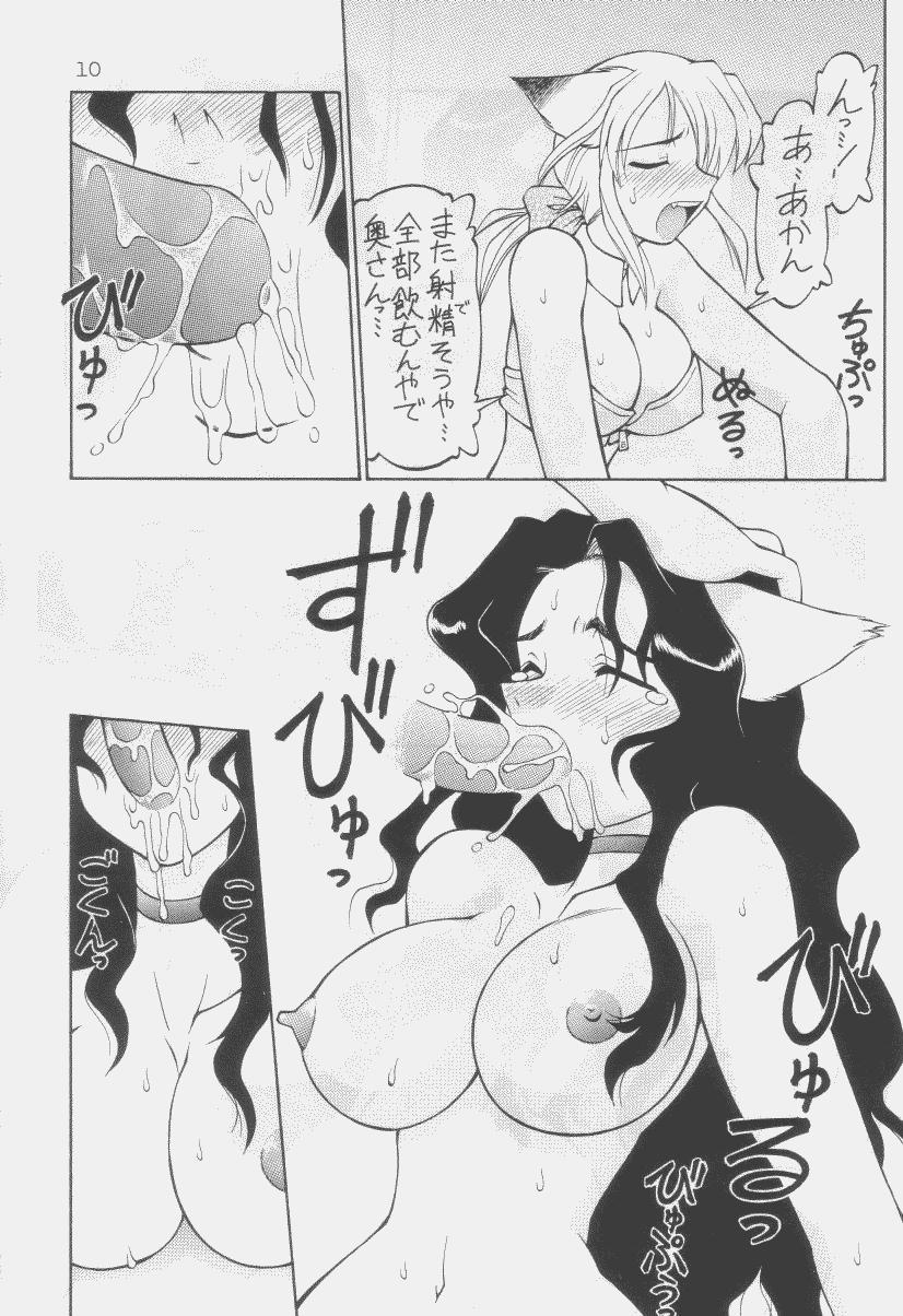 Uwasa no Neko Shuukai 8