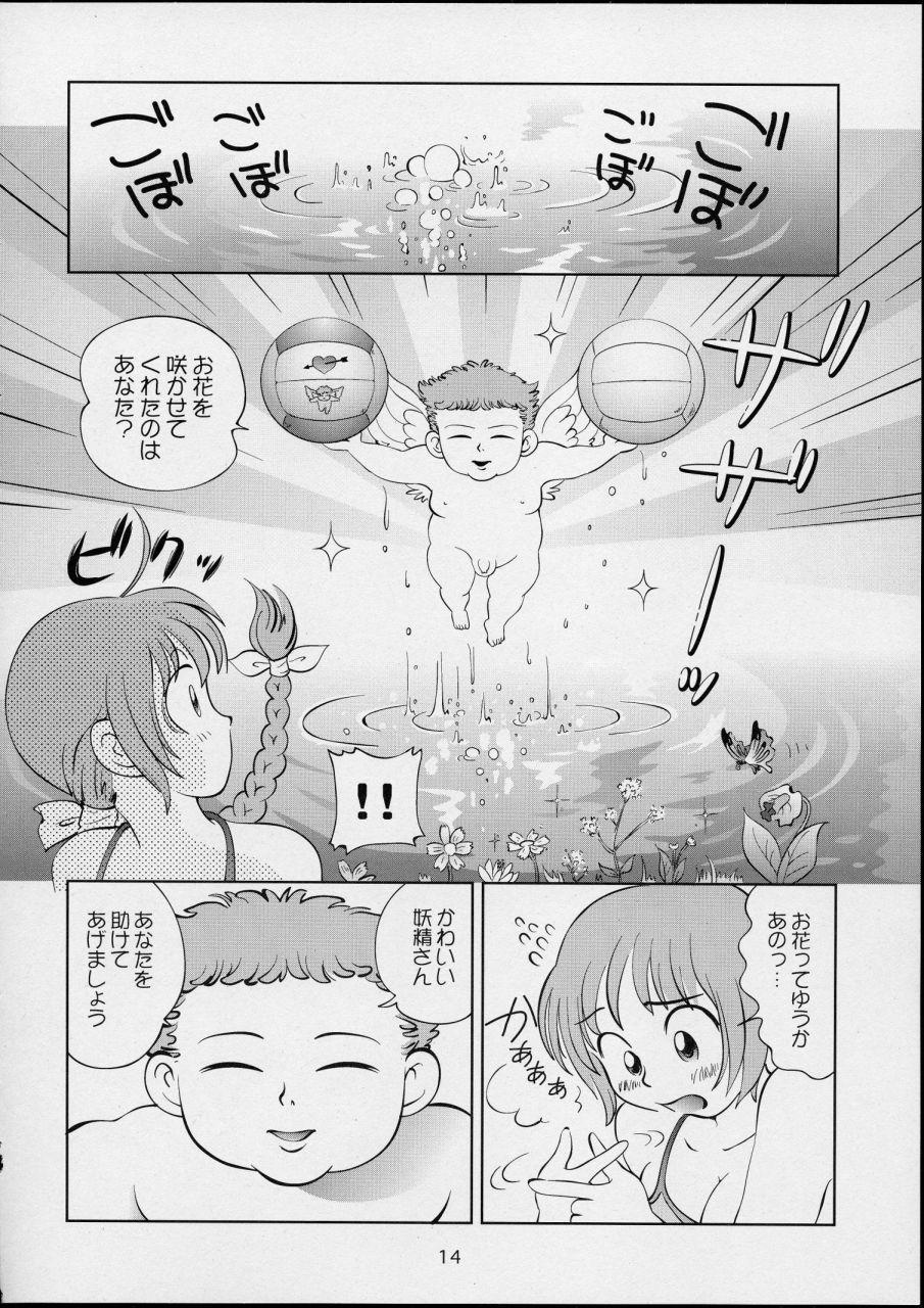 Sugoiyo!! Kasumi-chan 4 13
