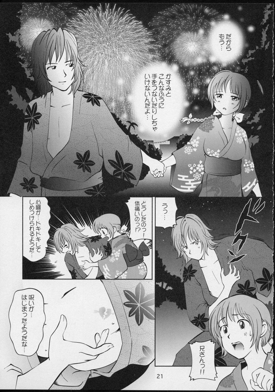 Sugoiyo!! Kasumi-chan 4 20
