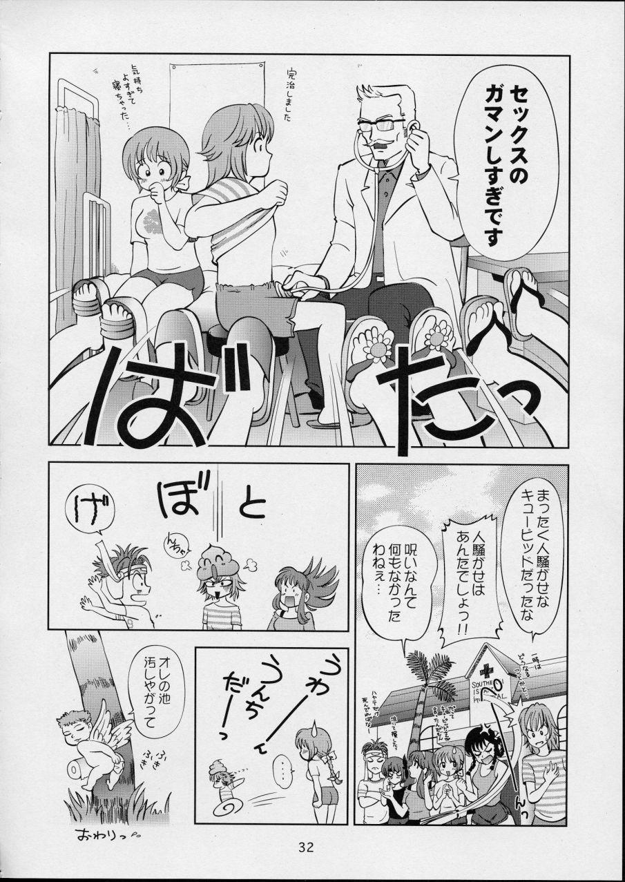 Sugoiyo!! Kasumi-chan 4 31