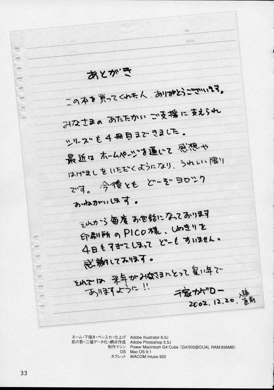 Sugoiyo!! Kasumi-chan 4 32