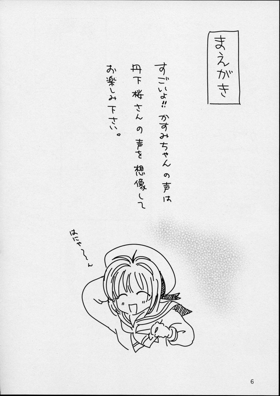 Sugoiyo!! Kasumi-chan 4 5