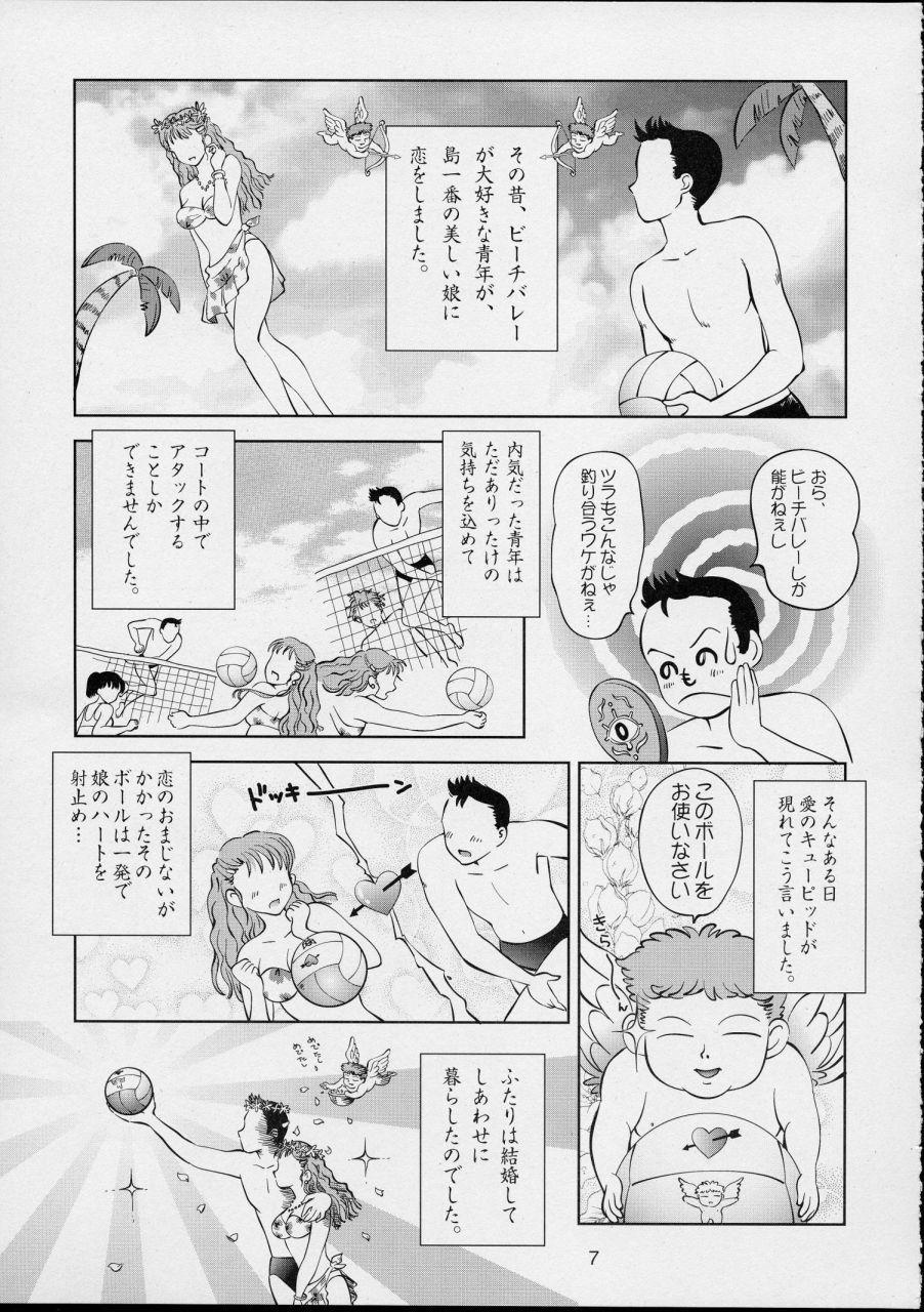 Sugoiyo!! Kasumi-chan 4 6