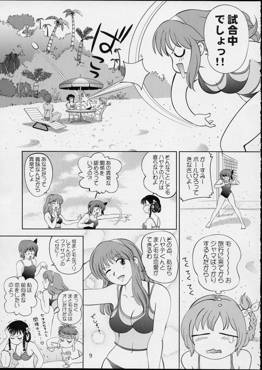 Sugoiyo!! Kasumi-chan 4 8