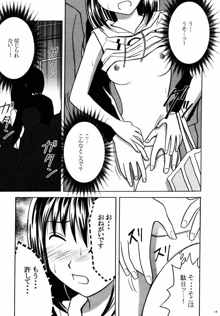 Asumi no Go 1 10