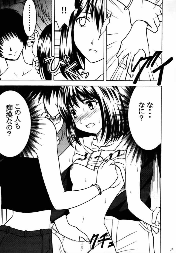 Asumi no Go 1 14