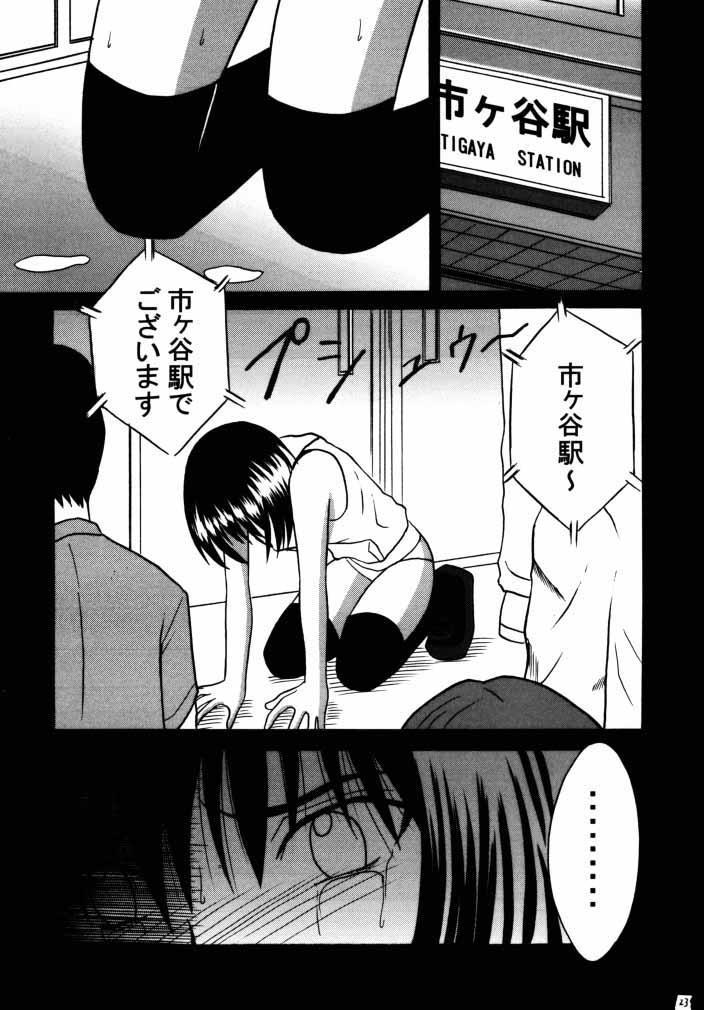 Asumi no Go 1 20