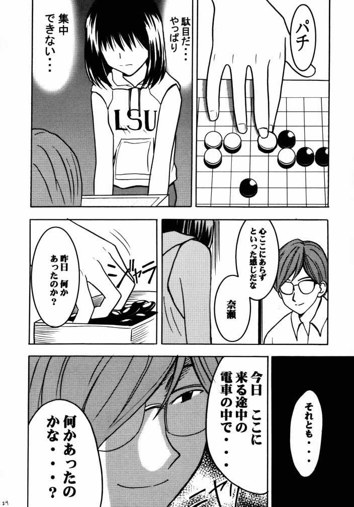 Asumi no Go 1 21