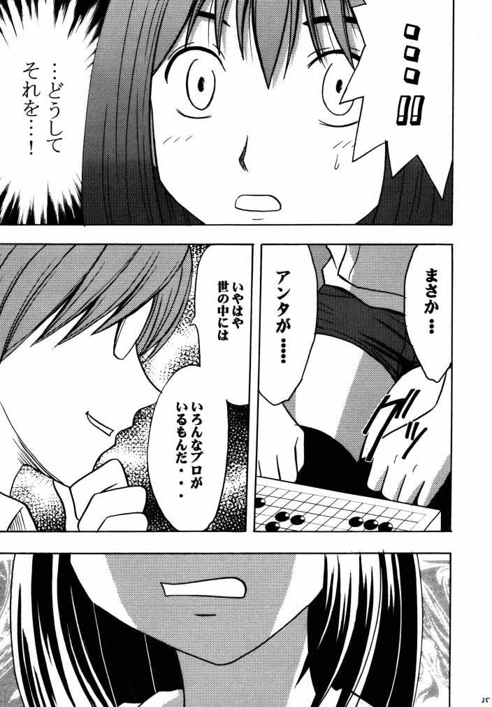 Asumi no Go 1 22