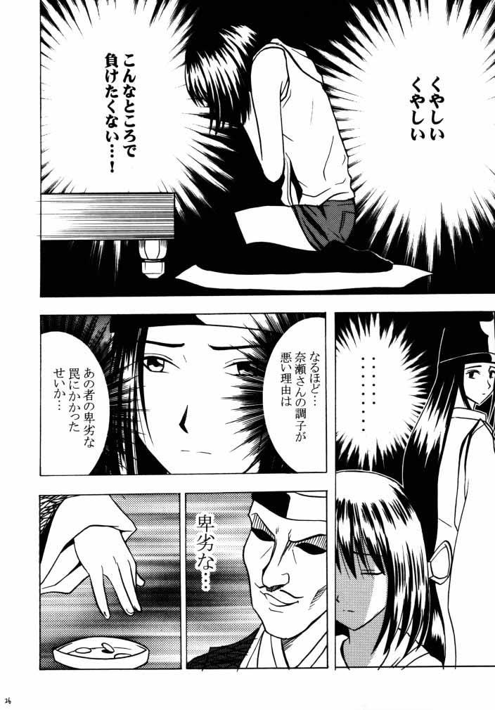 Asumi no Go 1 23