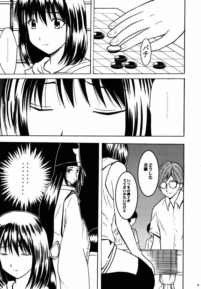 Asumi no Go 1 2