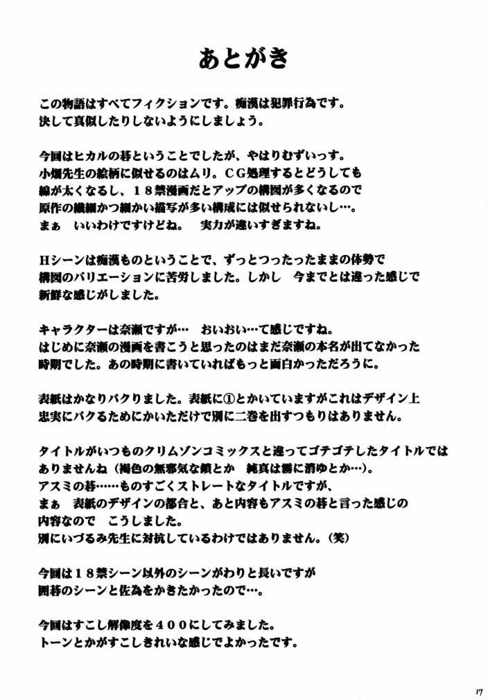 Asumi no Go 1 33