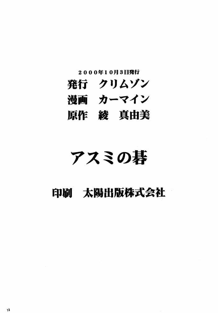 Asumi no Go 1 34