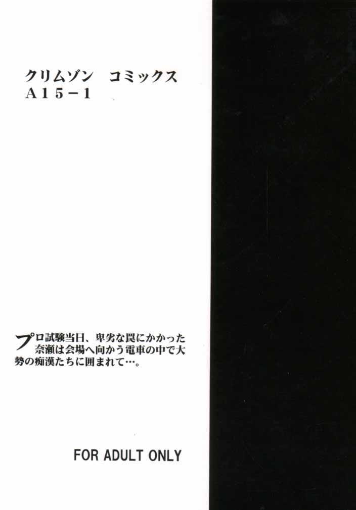 Asumi no Go 1 35