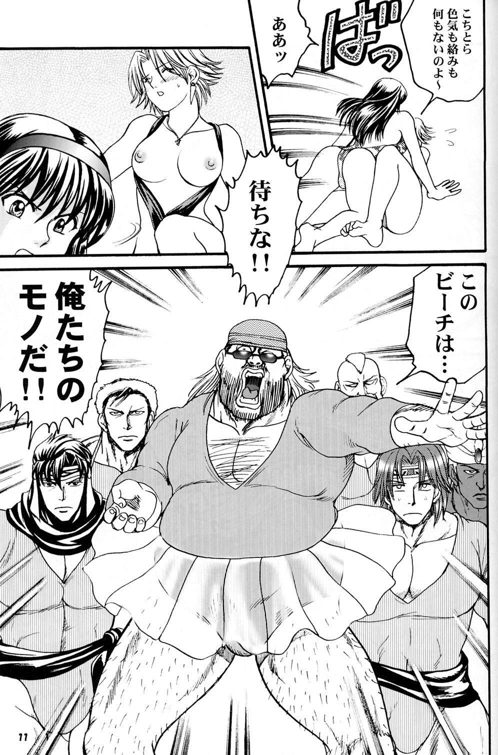 Gokujou desu yo! - It's XTREME! 9