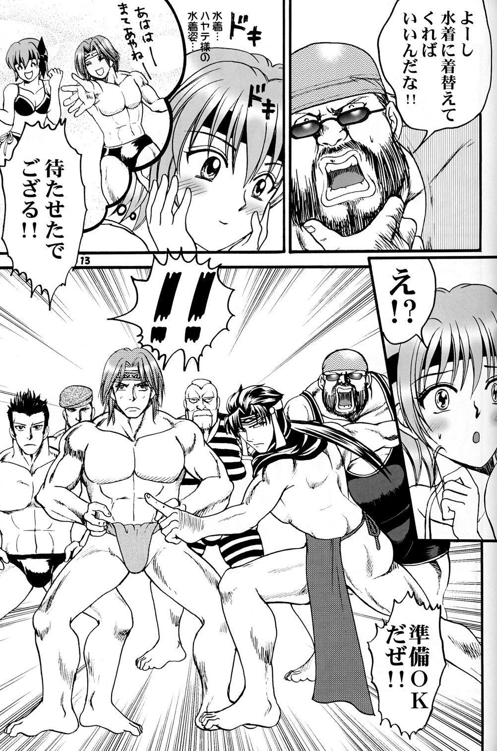 Gokujou desu yo! - It's XTREME! 11
