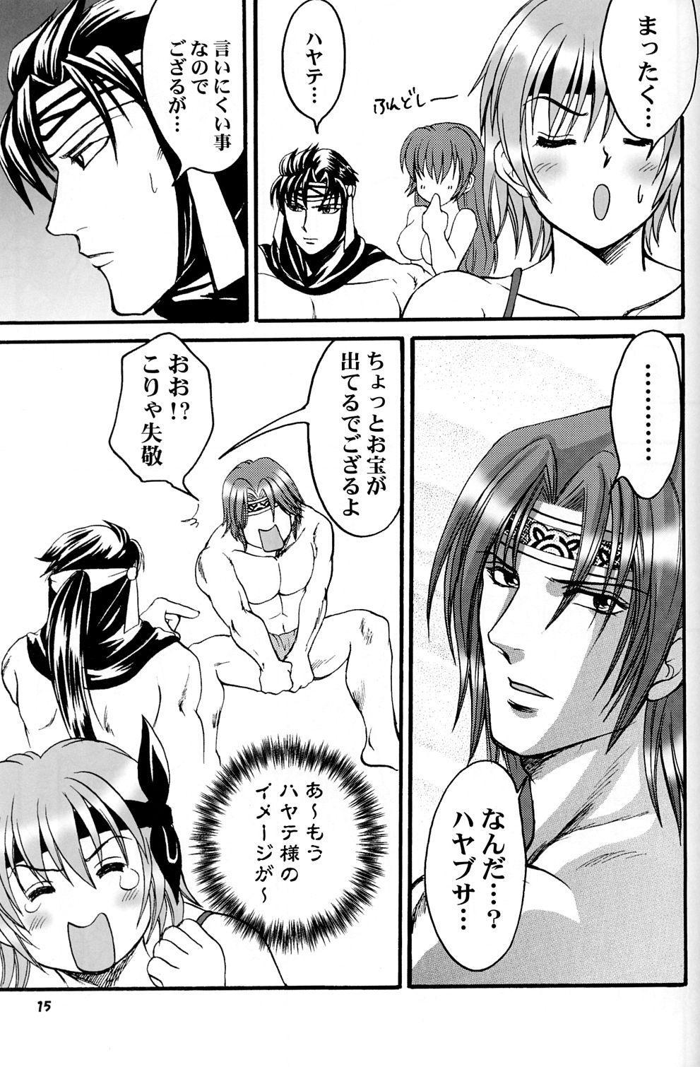 Gokujou desu yo! - It's XTREME! 13