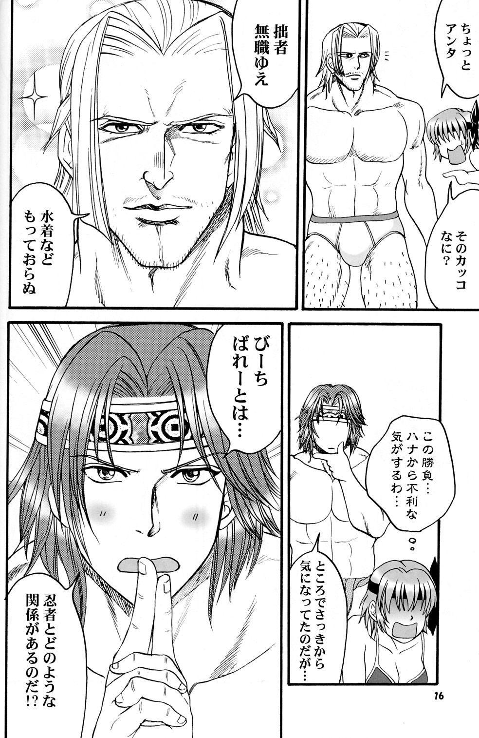Gokujou desu yo! - It's XTREME! 14