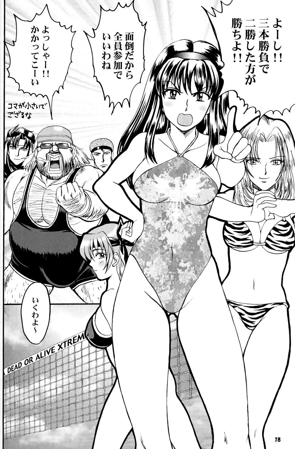 Gokujou desu yo! - It's XTREME! 16