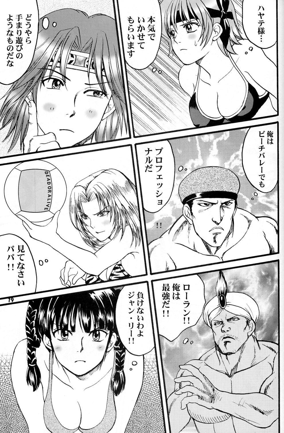 Gokujou desu yo! - It's XTREME! 17