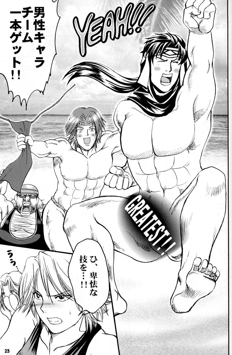 Gokujou desu yo! - It's XTREME! 21