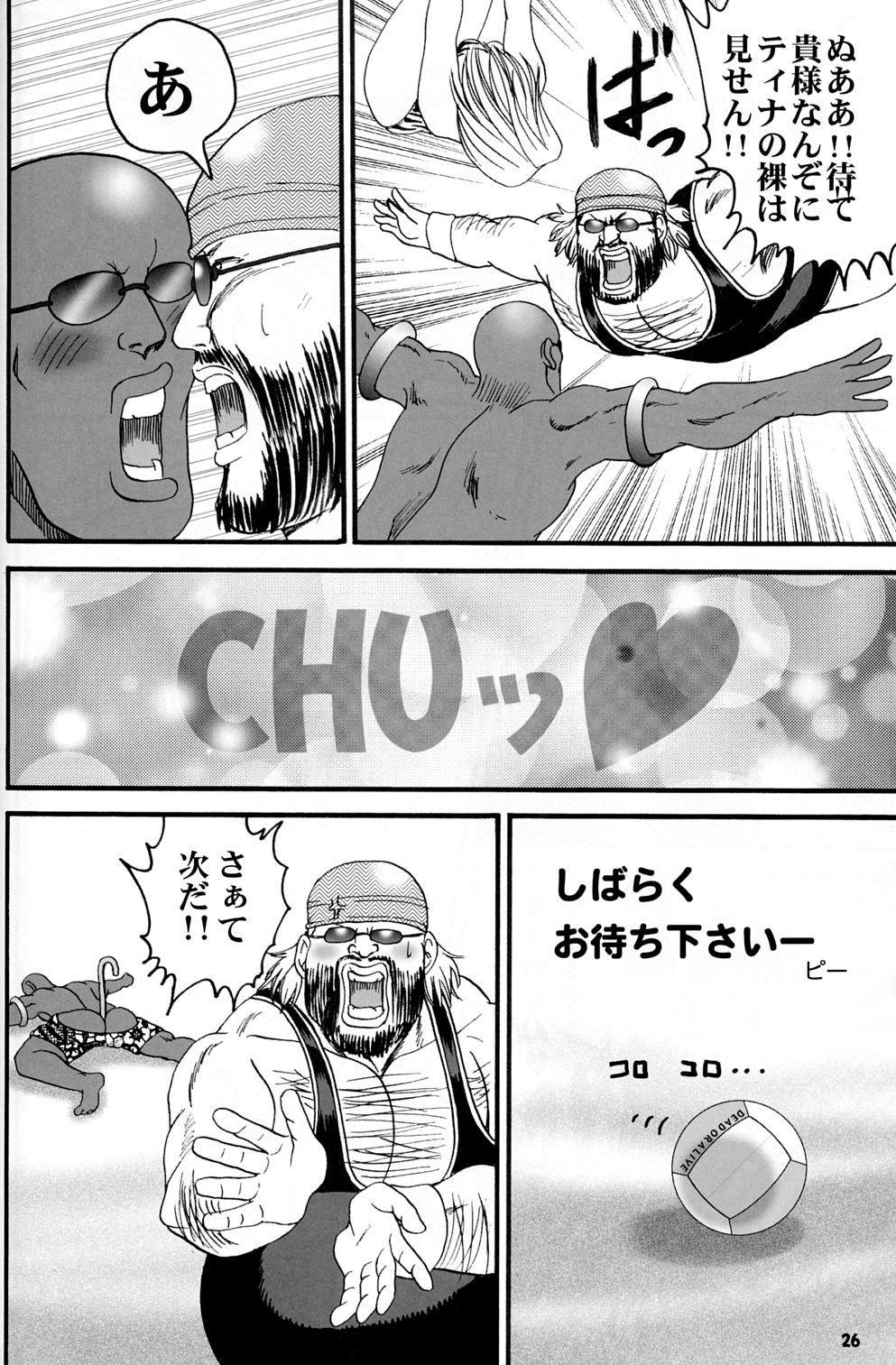 Gokujou desu yo! - It's XTREME! 24
