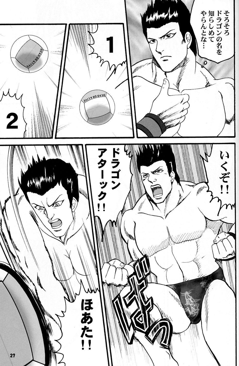 Gokujou desu yo! - It's XTREME! 25