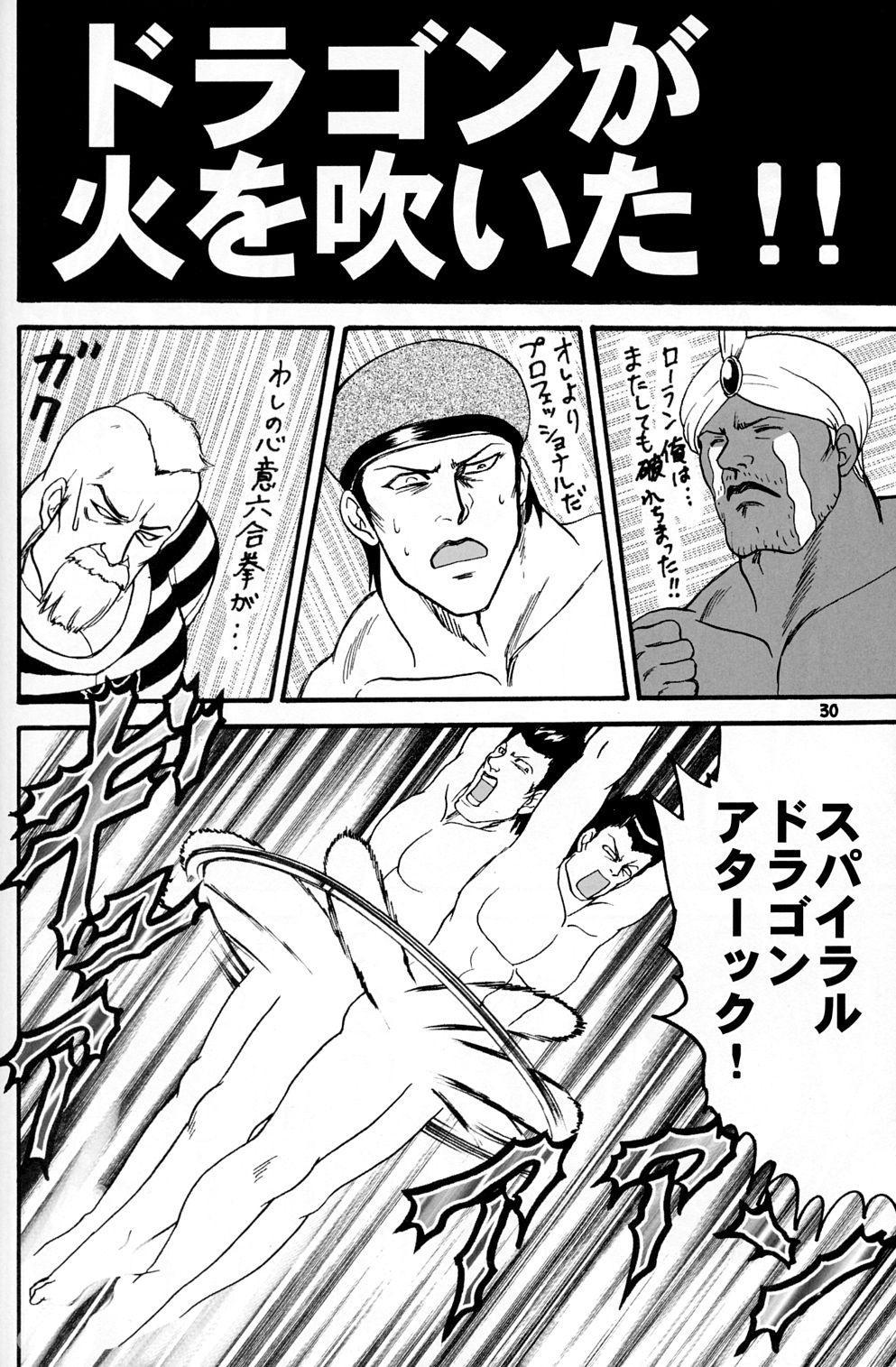 Gokujou desu yo! - It's XTREME! 28